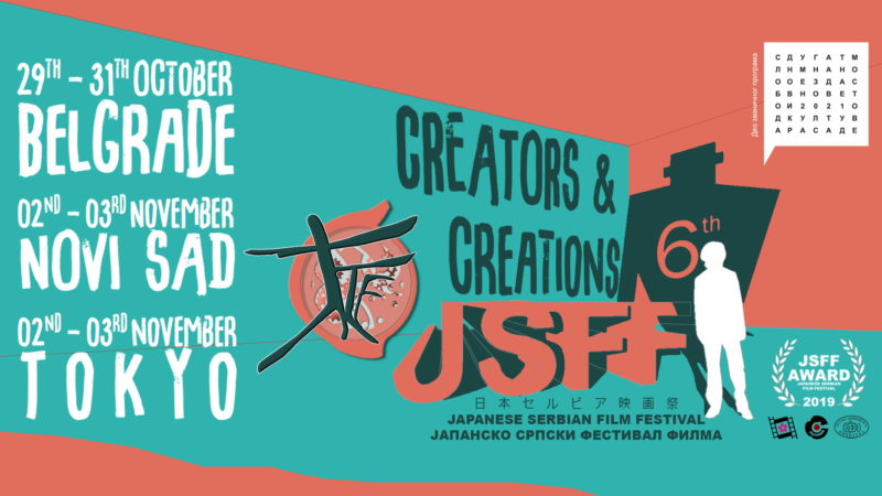 Šesti Japansko-srpski festival filma od 29. oktobra